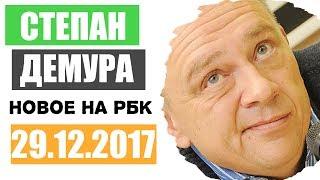 Степан Демура Новое на РБК 29.12.2017 ПРО Финансы