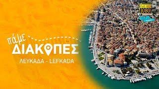 ΠΑΜΕ ΔΙΑΚΟΠΕΣ - ΛΕΥΚΑΔΑ- HD