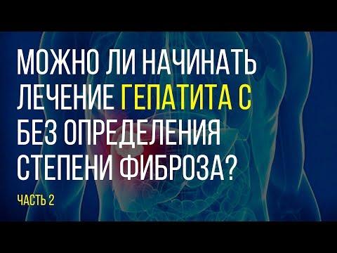 Гепатит с содержанием