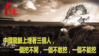 中國龍脈上埋著三個人,一個挖不開,一個不敢挖,一個不能挖