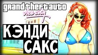 GTA Vice City - КЭНДИ САКС! (#31)