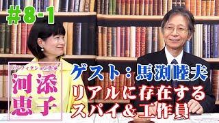河添恵子#8-1 ゲスト:馬渕睦夫★リアルに存在するスパイ&工作員の実態