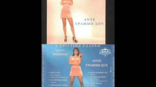 Χριστίνα Γαλάνη-Άντε γραμμήσου Η Χριστίνα τραγουδάει Ρωμανό (Μελωδό?)