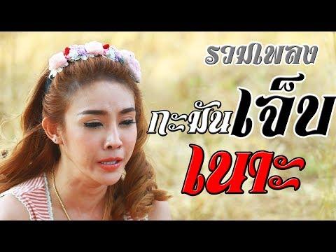 """รวมเพลงอกหัก """"กะมันเจ็บเนาะ"""" Mix Thai Country Song"""