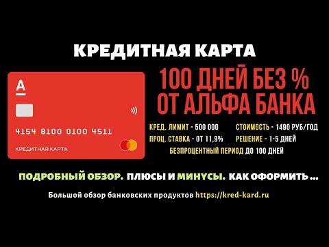 Кредитная карта 100 дней без процентов Classic от Альфа Банка