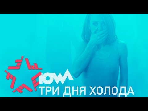 IOWA - Три дня холода (Аудио)