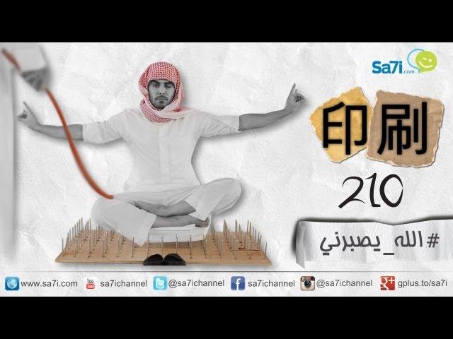 """#صاحي : """" يطبعون"""" 210 - الله يصبرني !"""