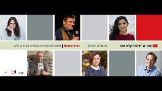 רביעי ספרותי - מפגשי סופרים משודרים