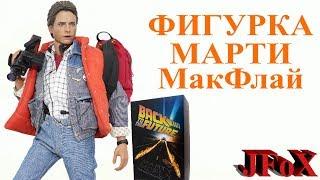 Фигурка Марти МакФлай/Back to the Future Marty McFly Hot Toys Figure