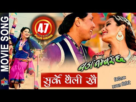 Surke Thaili Khai | Nepali Movie Woda Number 6 Song