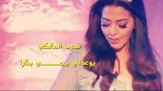 تحميل اغاني Fadwa Al Malki - Yewaadni W Yensani | (فدوى المالكي - يوعدني و ينساني (جلسة الخليج MP3
