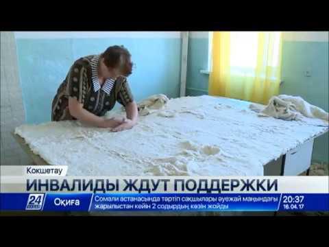 В Акмолинской области может закрыться предприятие, где работают инвалиды