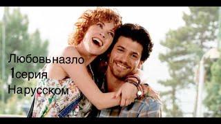 Любовь назло 1 серия на русском