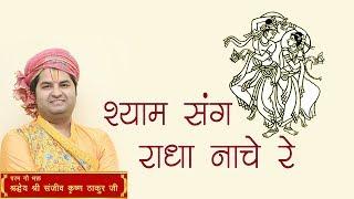 Suyam Sang Radha Nache Re || Shri Sanjeev Krishna Thakur Ji