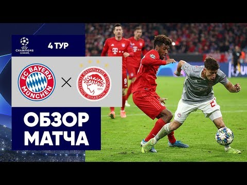06.11.2019 Бавария - Олимпиакос - 2:0. Обзор матча видео