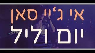 """Ejay San - Day  Night (Prod By. HEVI LEVI) //איג'יי סאן - יום וליל (הופק ע""""י HEVI LEVI)"""