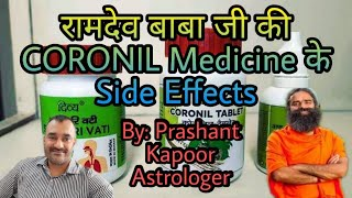 Side effects of Ramdev's CORONIL Medicine