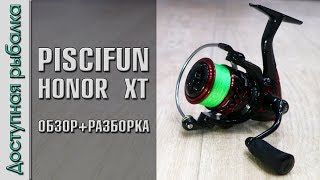 Piscifun honor xt рыболовная катушка