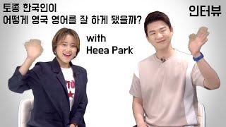 Interview | How a 100% Korean got fluent in British English