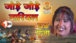 Jode Jode Nariyar । Chhath Geet । DEVI । Chhath Puja 2019 । Bhojpuri Song । First Bihar Jharkhand - Download this Video in MP3, M4A, WEBM, MP4, 3GP