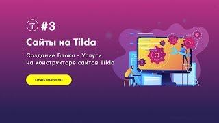 Как создать Блок Услуги на конструкторе сайтов Tilda