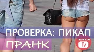 [ПРОВЕРКА ШОУ] ПИКАП ПРАНК // Pickup GIRLS using PHONE
