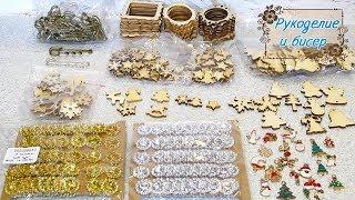 Мои новые покупки на AliExpress для рукоделия и новогоднего декора.