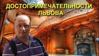 Достопримечательности Львова, Дворец Потоцких, Цитадель, Лычаковское кладбище