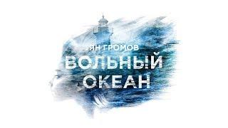 """Ян Громов - """"Вольный океан"""" - аудиотизер"""