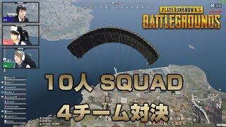 【PUBG】10人SQUAD 4チーム対決【放送録画】