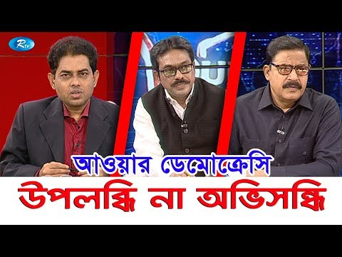 Our Democracy | উপলব্ধি না অভিসন্ধি ? | Not The Perception Or The Conjecture? | Rtv Talkshow