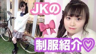 【JK】制服紹介(スカート・リボン・カーディガン)