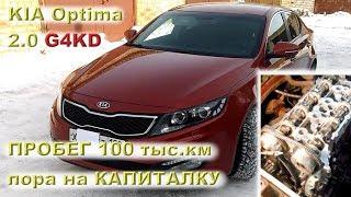KIA Optima 2.0 Москва: 100 тыс.км? Пора на капиталку!