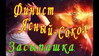 Без песен Сказка Засыпашка Финист Ясный Сокол аудиосказка на ночь детям