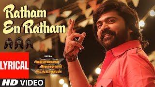 Admin : Ratham En Ratham official Video Song :