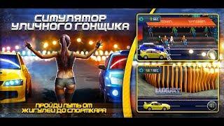 Симулятор уличного гонщика (игра на Android & IOS)