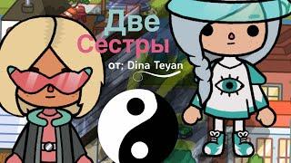 Две сестры - первая серия; это лишь начало || от: Dina Teyan ||