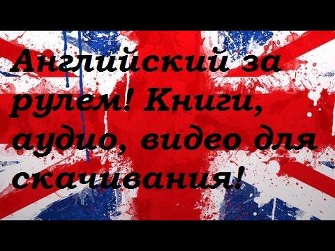 Английский с нуля и бесплатно! Скачать аудио, видео, книги! (№113)