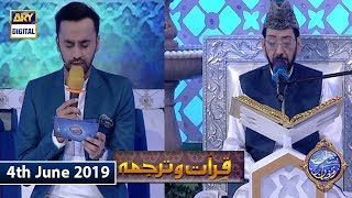 Shan e Iftar - Qirat o Tarjuma - 4th June 2019