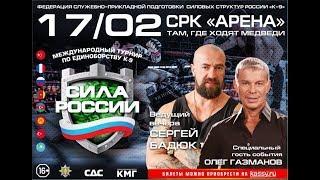СЕНСАЦИЯ В РОССИИ -Трансляция ТУРНИРА К-9