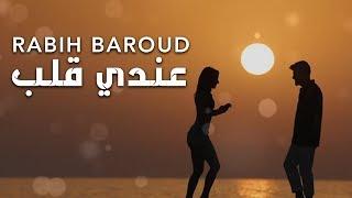 مازيكا Rabih Baroud - 3endi Alb (Lyric Video)   ربيع بارود - عندي قلب تحميل MP3
