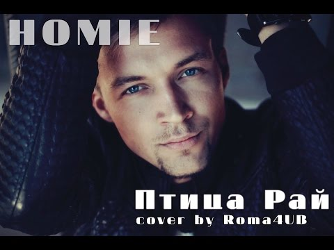 Homie - Птица Рай (cover by roma4ub)
