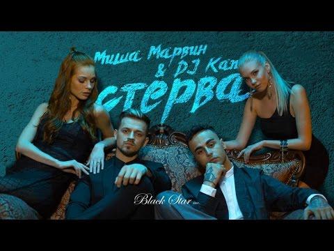 Миша Марвин & Kan - Стерва (премьера клипа, 2016)