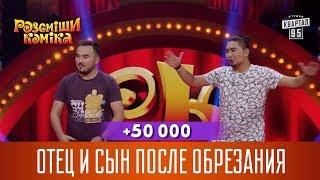 +50 000 - Отец и сын после обрезания   Рассмеши Комика 2017