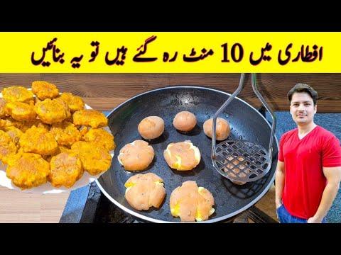 Iftari Special Recipe By ijaz Ansari   Potato Snacks   Ramzan Special Recipes   Aloo Ki Tikki  