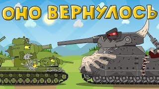 Оно вернулось - Мультики про танки