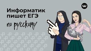Информатик пишет ЕГЭ по Русскому