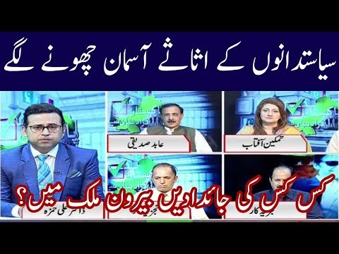 Pakistan Zara Dhiyaan Se (Part 02) Dr Ali Hamza 25 June 2018