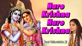 Hare Krishna Hare Krishna Devi Chiralekhaji