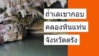 preview picture of video 'ถ้ำเลเขากอบ ตรัง คลองหินแท่น  สนุกสุดยอด ลอดท้องมังกร ท่องเที่ยวผจญภัย  ถ้ำ หินงอกหินย้อย หวาดเสียว'